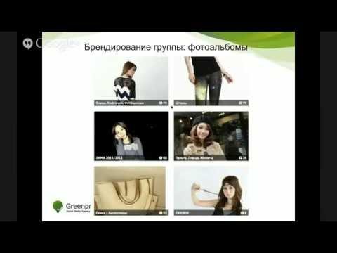 Дамир Халилов.Продажи через соц-сети. ВКонтакте!