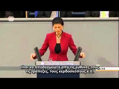 Γερμανίδα Βουλευτής είπε την αλήθεια για την Ελλάδα