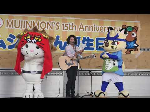 ニャジロウ & 与次郎 PR ステージ with 石田洋介 at ムジナもんお誕生日会 2018/03/03