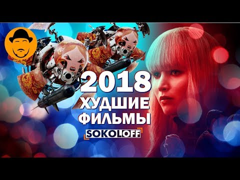 10 ХУДШИХ ФИЛЬМОВ 2018 [ТОПот Сокола] - Видео онлайн