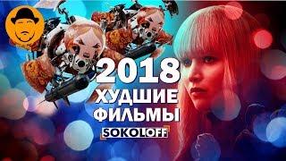 10 ХУДШИХ ФИЛЬМОВ 2018 [ТОПот Сокола]