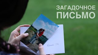 Загадочное письмо (история до слез) Анатолий Валуев