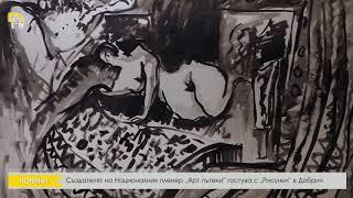 """Създателят на Националния пленер """"Арт пътеки"""" гостува с """"Рисунки"""" в Добрич"""
