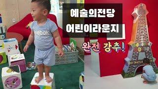 예술의전당 1101 어린이라운지. 남부터미널. Seou…