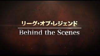 「リーグ・オブ・レジェンド」 Behind the Scenes ビデオ thumbnail