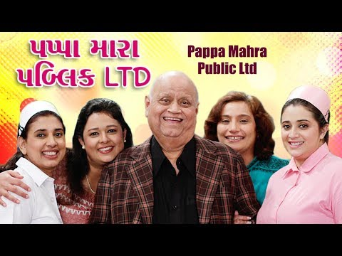 Pappa Mara Public LTD| Superhit Double Meaning Gujarati  Comedy Natak 2017 | Dinyar Contractor |