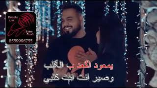 احبك طوخ احمد ستار كاريوكي karaoke