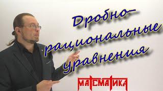 МАТЕМАТИКА. Дробно-рациональные уравнения. Урок№ 12.