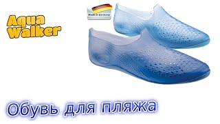 видео Обувь для купания в море