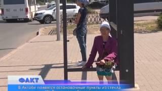 В Актобе появятся остановочные пункты из стекла, оснащенные Wi-Fi и видеонаблюдением