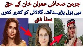 Kristiane Backer Interview Against Ayesha Gulalai - Kristiane Backer Said Imran Khan Is Innocent