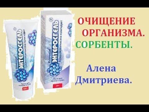 Очищение организма. Сорбенты. Алена Дмитриева.