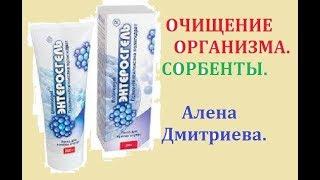 очищение организма. Сорбенты. Алена Дмитриева