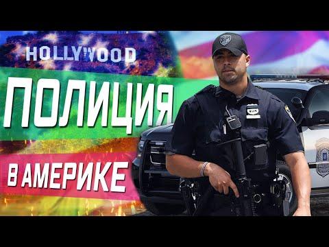 видео: Разговор с полицейским в США.  ШТРАФ 500$. Отношение полиции к людям.