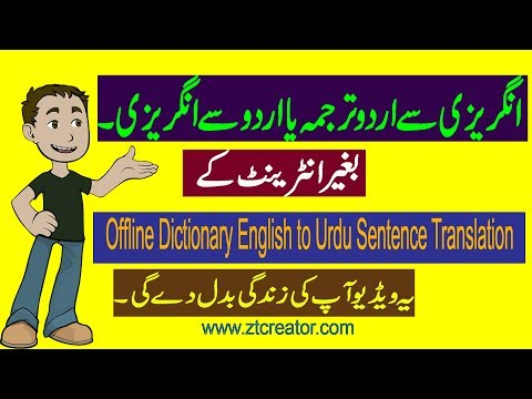 How To Translate English To Urdu / Hindi Offline On Android