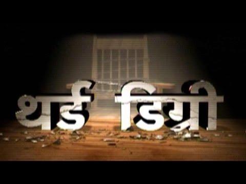 'Third Degree' Interview With Gurmeet Ram Rahim Singh (Part 1)