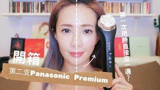 我的第二支Panasonic Premium開箱!來看臉是不是真的第一次就拉提