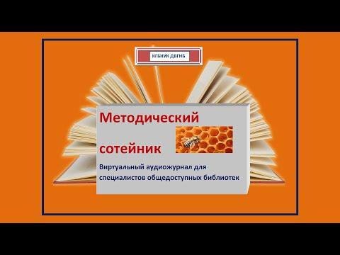 Выпуск 2. Формы подачи материала о Великой Отечественной войне для детей и подростков