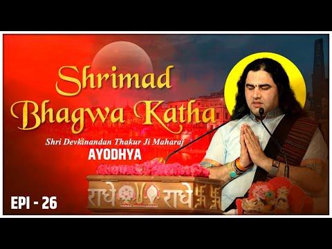Shri Devkinandan Thakur Ji Maharaj Ayodhya Epi 26 // Shrimad Bhagwat Katha