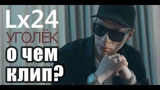 О ЧЕМ КЛИП LX24 - УГОЛЁК