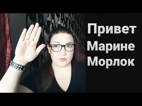 Видеообращение к блогеру. Обзор на канал Марины Морлок.