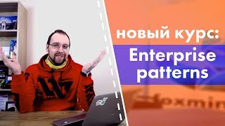 Новая форма обучения и новый курс в нем - Enterprise patterns