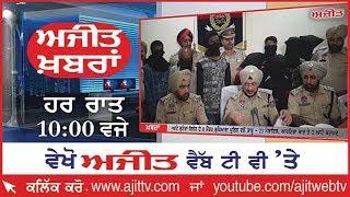 Ajit News @ 10 pm, 17 October 2018 Ajit Web Tv.
