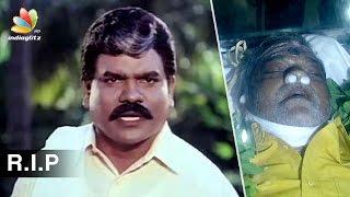 Actor Vinu Chakravarthy passed away | Death Video