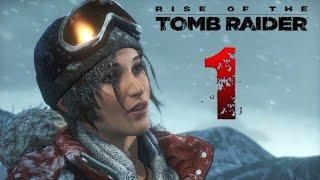 Rise of the Tomb Raider. Прохождение. Часть 1 (Ларочка супер) 60fps