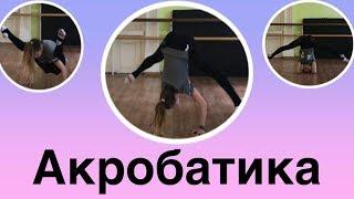 Моя акробатика! Акробатика в гимнастике!