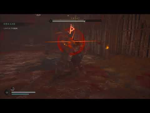 アサシンクリードヴァルハラ リキウルフ戦(最初のボス戦)