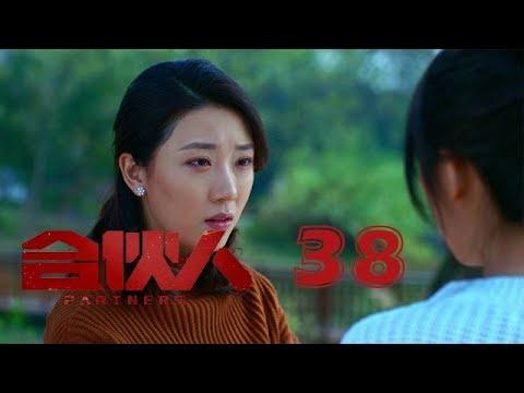 合夥人 38 | Partners 38(朱亞文、鄭元暢、李佳航等主演)