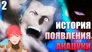 ОТКУДА ВЗЯЛИСЬ АКАЦУКИ  Naruto Ultimate Ninja Storm Revolution Прохождение на русском 2