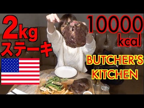 【MUKBANG】 Ultra-Incentive!! 2Kg OF Roast Steak! [Taiwan BUTCHER'S KITCHEN] OVER 10000Kcal [Use CC]