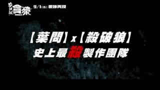 【殺破狼.貪狼】熱血翻騰15秒  9月1日狼跡再現