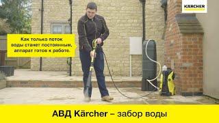 Как использовать АВД Karcher при заборе воды (водяное охлаждение)