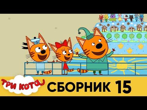 Три кота | Сборник №15 | Серия 141 - 150 | Мультфильмы для детей - Видео онлайн