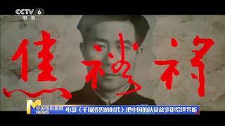电影频道出品《千顷澄碧的时代》 把中国扶贫故事讲给世界听【中国电影报道 | 20200515】