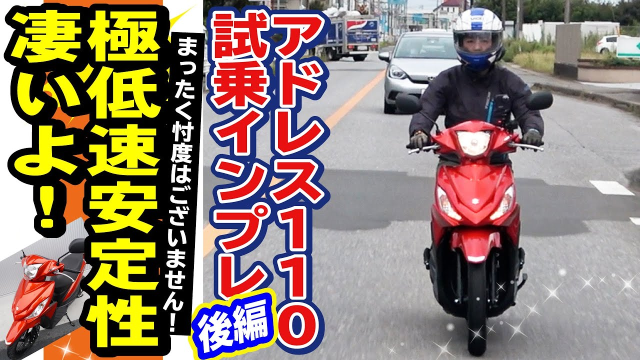 スズキ「アドレス110 試乗インプレ」後編!直進安定性・極低速安定性がすごい!販売継続決定!(2021年モデル)