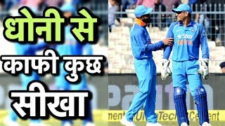 Virat Kohli: I Have Learned A Lot From MS Dhoni | Sports Tak