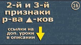 ПРИЗНАКИ РАВЕНСТВА ТРЕУГОЛЬНИКОВ 7 класс
