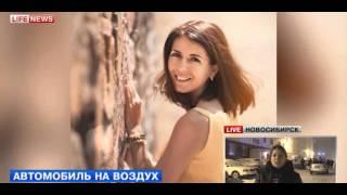 Супруг новосибирского депутата ЗакСа принудил ее к сексу перед взрывом