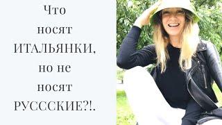 что любят итальянские модницы, но не носят русские?