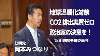 予算委員会での質疑映像、 第2弾は、地球温暖化 対策についてです。 CO2排出実質ゼロに向けて、 具体的な達成時期を明示すべきであると、 安倍総理大臣、小泉環境 ...
