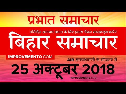 बिहार प्रभात समाचार : 25 अक्टूबर 2018 AIR (Bihar News + Bihar Samachar + Bihar Current Affairs)