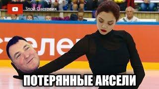 ПРОБЛЕМЫ С ЛОГИКОЙ И АКСЕЛЯМИ Евгения Медведева Произвольная на Контрольных Прокатах 2019