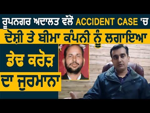 Rupnagar Court ने Road Accident के केस में दोषी और Insurance Company को लगाया डेढ़ करोड़ का जुर्माना