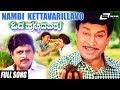 Nambi Kettavarillavo | Odahuttidavaru | Dr.Rajkumar | Ambarish | Kannada Video Song