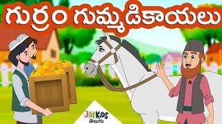 దెయ్యం నేర్పిన పాఠం - Telugu Fairy Tales