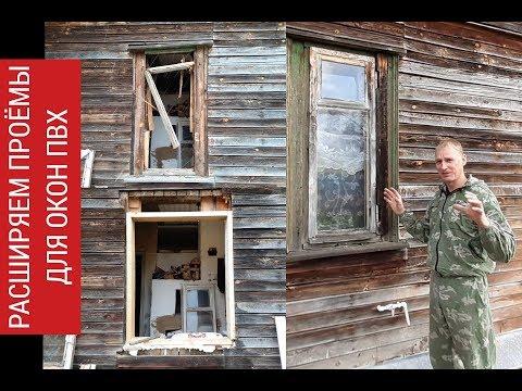 Установка окон в деревянный дом. Расширение проёмов.